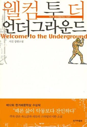 Welcome to the underground (Korean edition): unknown