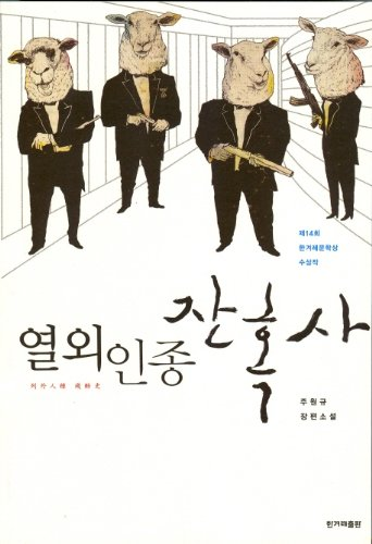 9788984313415: Epithermal Race Tales of Cruelty Towards (Korean edition)