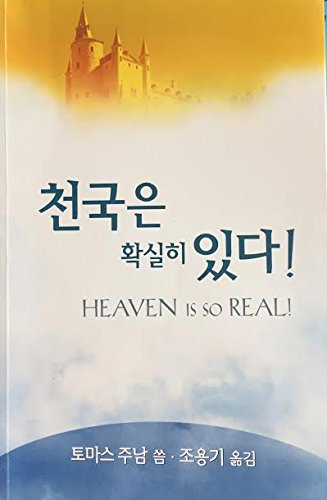 9788984341869: Heaven is So Real! (Korean Language)