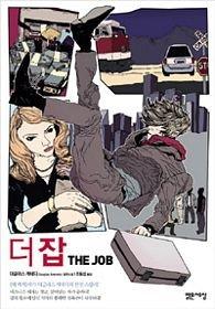 9788984371262: Korean Edition of The Job