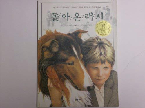 9788984411487: Lassie Come Home (Korean Edition)