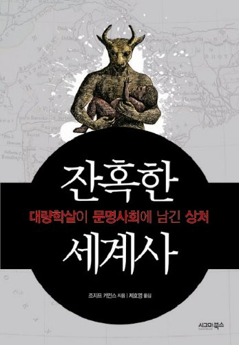 Cruel World History (Korean edition)