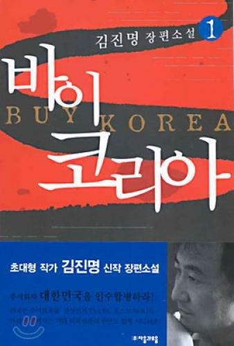 9788984476219: Buy Korea 1 (Korean edition)