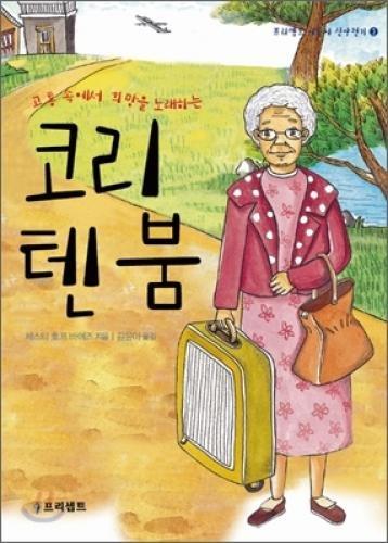 9788984754713: Cory ten Boom (Korean edition)