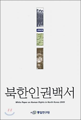 White Paper on Human Rights in North Korea 2009 (Korean edition): Lee Geumsoon