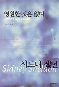 9788985055451: Nothing Lasts Forever (Korean Edition)