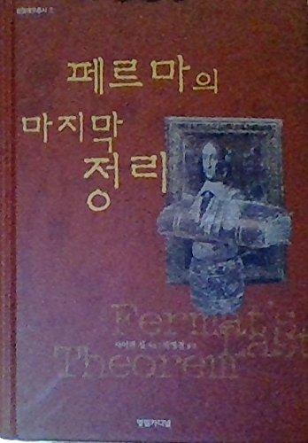 9788985055970: Fermat's Last Theorem (Korean edition)