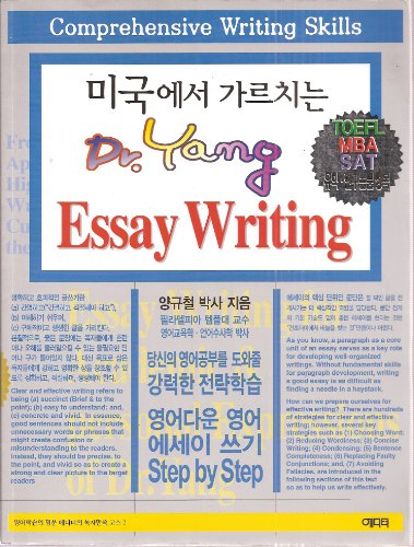 9788985145619: Comprehensive Writing Skills: Essay Writing - Step by Step (Korean)