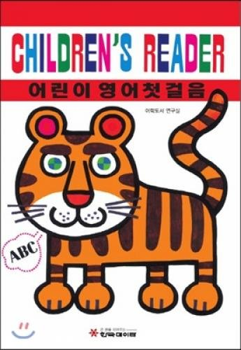 9788985322317: English first steps Children Children's Reader (Korean edition)
