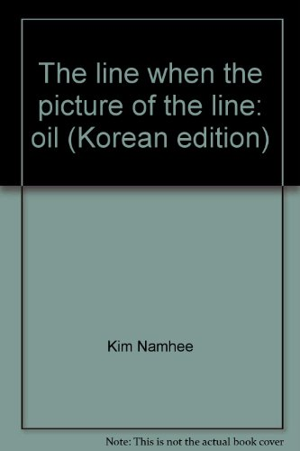 9788985411714: The line when the picture of the line: oil (Korean edition)
