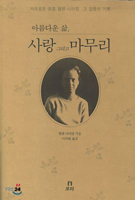 9788985494724: Beautiful Life, Love, and finishing (Korean edition)
