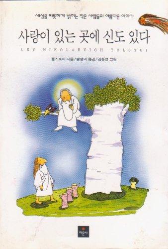 9788985730396: Where Love Is, God Is (Korean Translation Import)