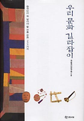9788985846974: An Illustrated Guide to Korean Culture (Korean Edition) 우리문화 길라잡이
