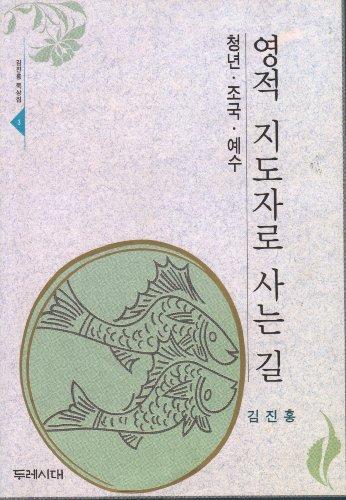Spiritual Leader Living in the Street 3: Jin