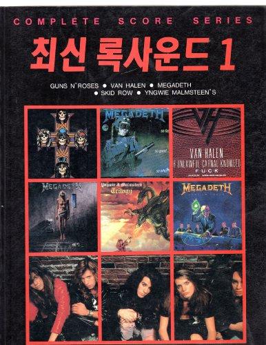 9788986105728: New Hit Rock Sounds I - Korean Song Book - Guns N' Roses, Van Halen, Megadeth, Skid Row, Yngwie Malmsteen's