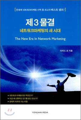 A new era of network marketing (Korean edition)