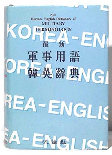 Choesin kunsa yongo Han-Yong sajon =: New: Peomron Publishing