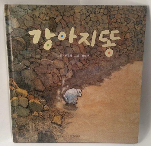 9788986621136: Doggy Poo (Korean Edition) 강아지똥(양장본)