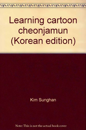 9788986755169: Learning cartoon cheonjamun (Korean edition)