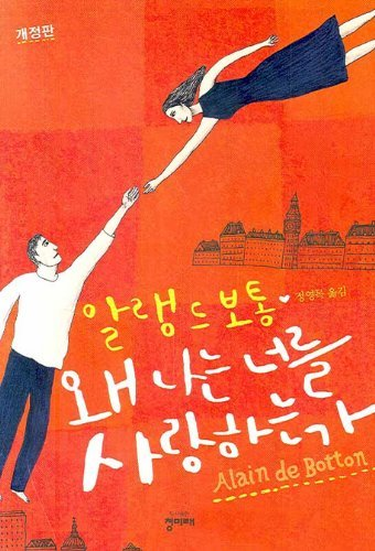 9788986836240: Essays in Love (Korean Edition) : Why Do I Love You?