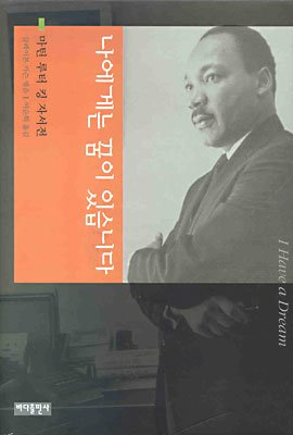 I have a dream (Martin Luther King,: Martin Luther King