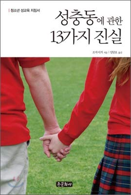 9788987444895: Thing is true of sex drive on 13 (Korean edition)