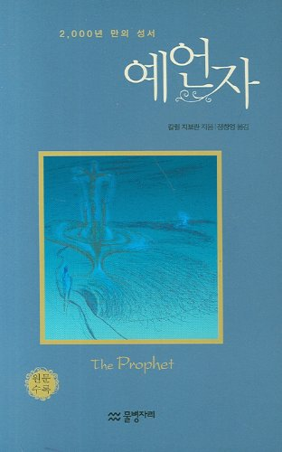 9788987480831: The Prophet (English-korean Edition)