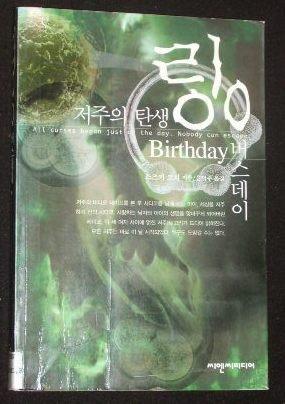 9788987507552: Ring 0 - Birthday