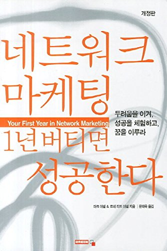 9788987567846: Your First Year in Network Marketing (Korean Edition)