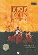 9788987915708: Dead Poets Society SCREENPLAY 25 - KOREAN EDITION