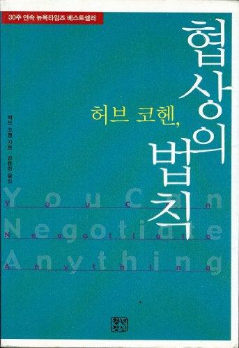 You Can Negotiate Anything (Korean Edition) (Hobu: Herb Cohen