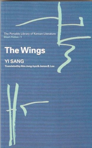 9788988095508: The Wings
