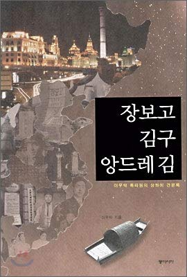 9788988165645: Kim Gu Andre Kim Jang Bogo (yiwootak correspondent of Shanghai gyeonmunrok) (Korean edition)