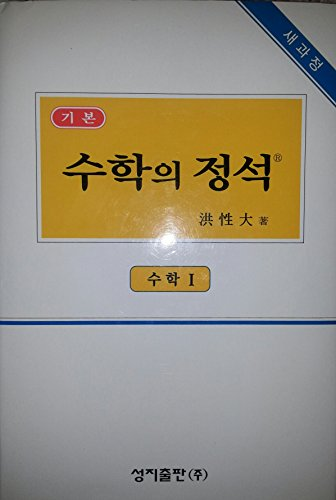 The Art of Mathematics (Korean Edition): Hongseongdae