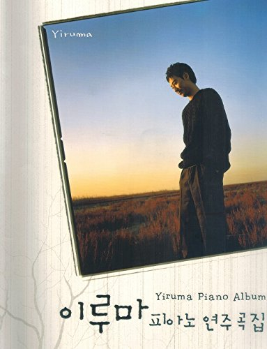 9788988601389: Yiruma Piano Album vol. 1 : Yiruma Piano Music Score