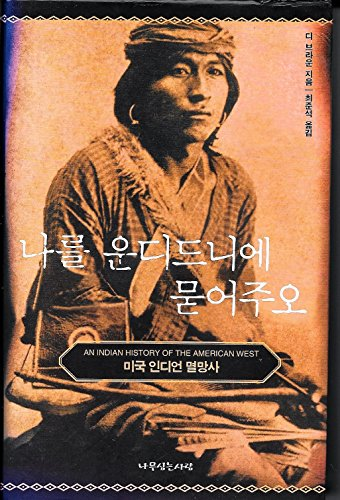 9788988739228: Bury My Heart At Wounded Knee (Korean Edition)