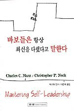 Mastering Self-Leadership: Empowering Yourself for Personal Excellence: Charles C. Manz,
