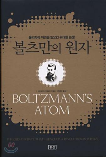 9788988907498: Boltzmann's Atom (Korean edition)