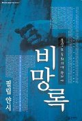 9788989085447: I was Just Wondering (Korean Edition)