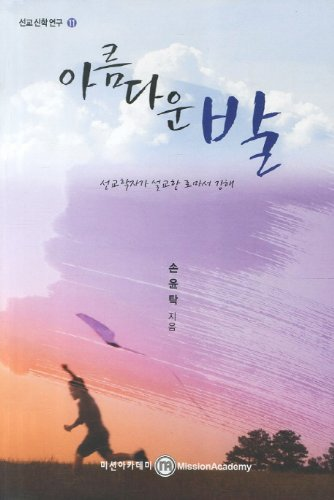 9788989111184: Beautiful feet (Korean edition)