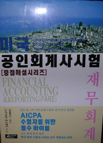 9788989142096: Financial Accounting Certified Public Accountant (U.S. hum emphasis Commentary Series) (Korean edition)