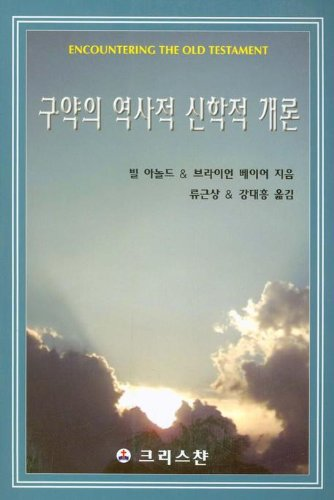 9788989249528: Of the Old Testament, historical or theological introduction (Korean edition)