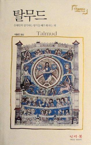 9788989258056: Talmud (Korean Translation) (Classic Letter Book)
