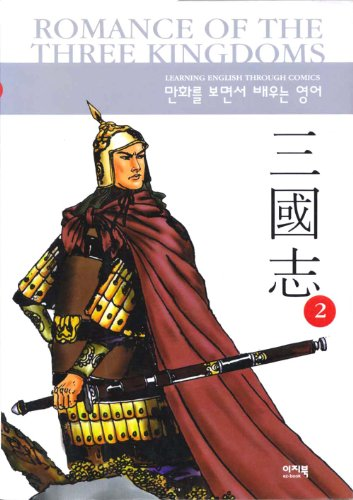 Romance of the Three Kingdoms: Learning English: 21st Century English