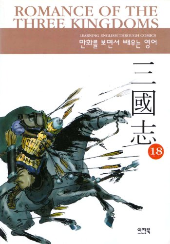 9788989422198: Romance of the Three Kingdoms: Learning English Through Comics - Volume 18