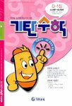 9788989425656: 1 step unreservedly math D (Korean edition)
