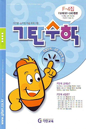 9788989425786: Step 4 F unreservedly math home (Korean edition)