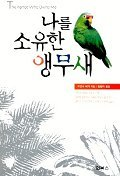 9788989449065: Parrot Who Owns Me (Korean Edition)