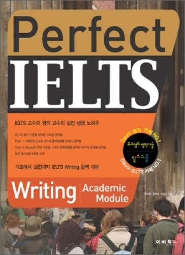Perfect IELTS Writing Academic Module (Korean Language Text): Dai-Seok Chang