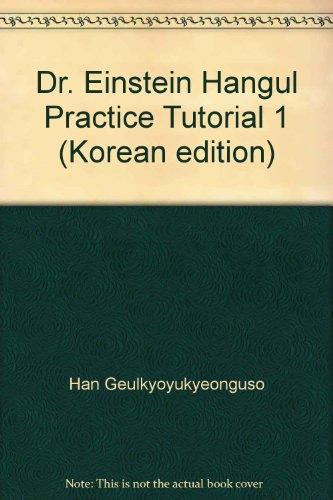 9788989666707: Dr. Einstein Hangul Practice Tutorial 1 (Korean edition)